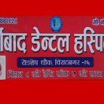 Aashirbad Dental Hospital (P.) Ltd.